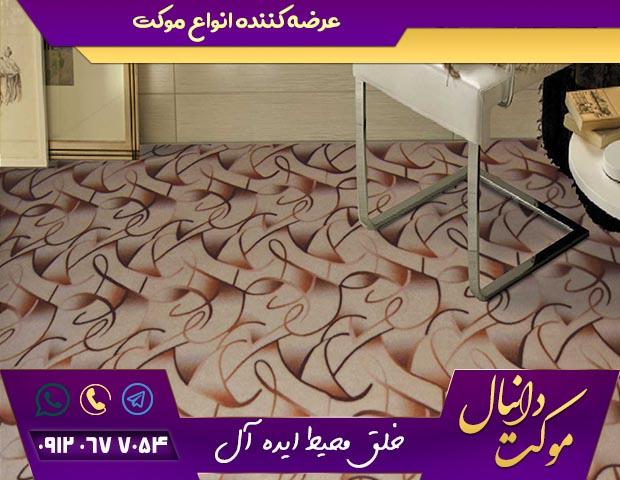 موکت چاپی نگین مشهد