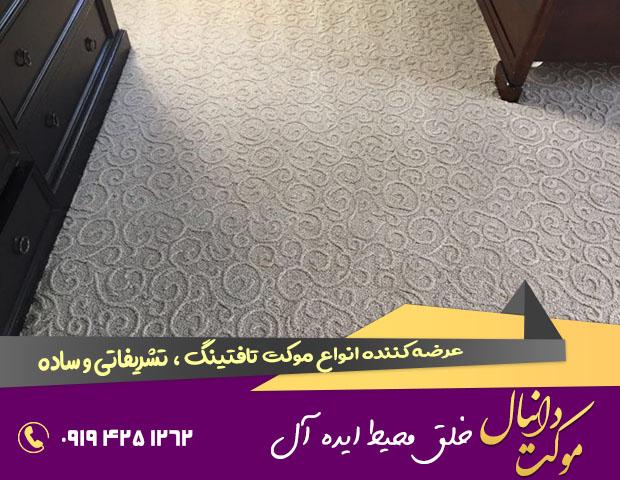 موکت اداری ایرانی