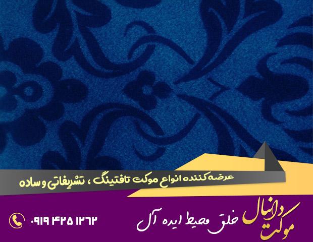 موکت چاپی پارس